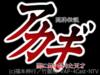 Akagi_logo