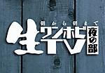Logo_yorunama