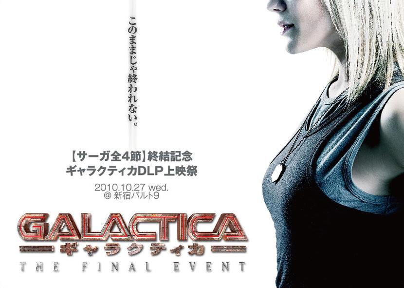 1027galactica_finalevent_2